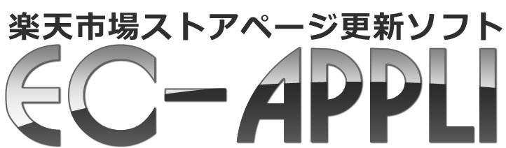 ec-appli_010