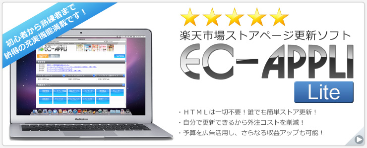 toppage_ec-appli_lite_bnr