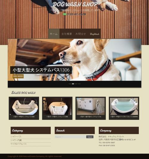 ペットのバスタブのホームページ制作