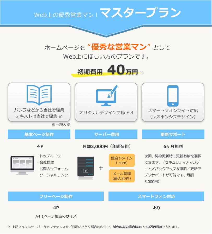 """Web上の優秀営業マン!マスタープラン ホームページを""""優秀な営業マン""""としてWeb上にほしい方のプランです。初期費用40万円"""