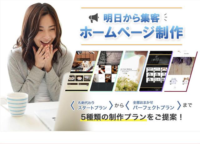 明日から集客 ホームページ制作 <名刺代わりスタートプラン>から<全部おまかせパーフェクトプラン>まで5種類の制作プランをご提案!