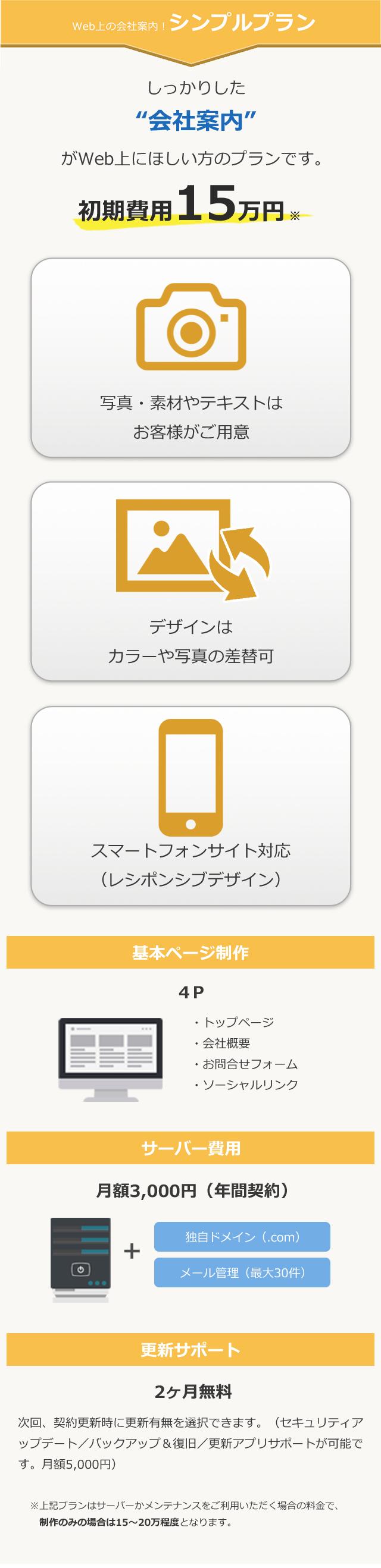 """Web上の会社案内!シンプルプラン しっかりした""""会社案内""""がWeb上にほしい方のプランです。初期費用15万円"""