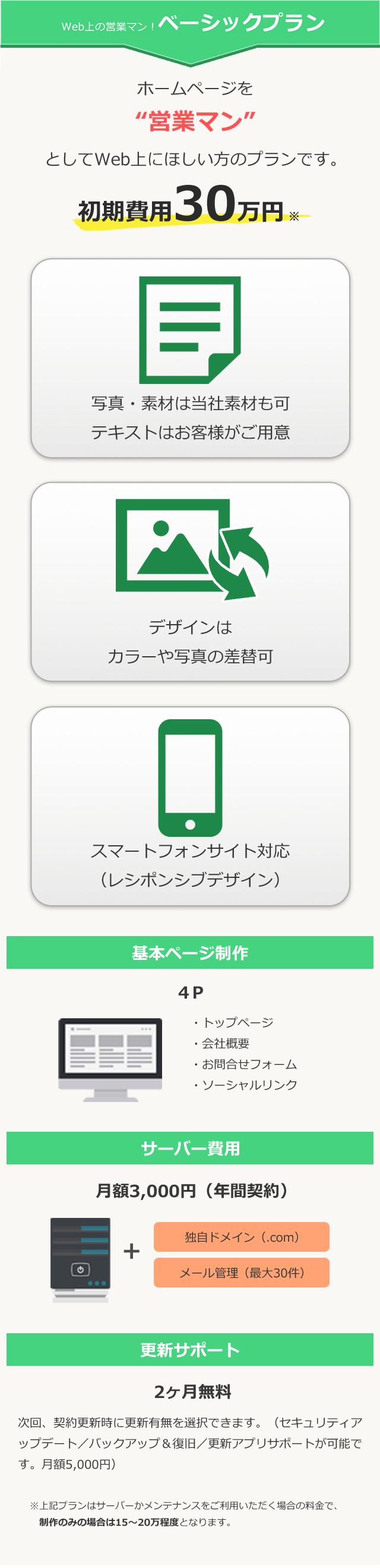"""Web上の営業マン!ベーシックプラン ホームページを""""営業マン""""としてWeb上にほしい方のプランです。初期費用30万円"""
