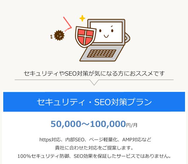 セキュリティ・SEO対策プラン