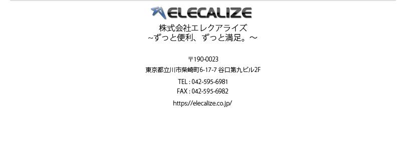 株式会社エレクアライズ~ずっと便利、ずっと満足。~