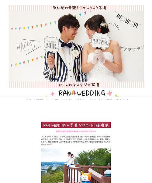 株式会社 蘭様 WEDDING HPリニューアル